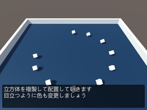 玉転がし Game Screen Shot1