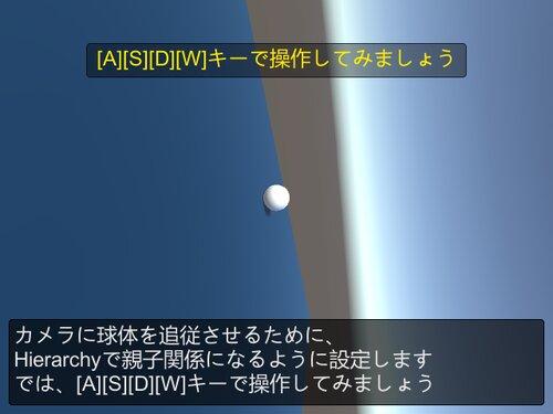玉転がし Game Screen Shot3