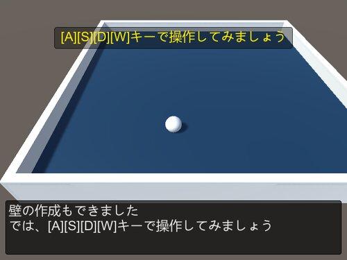 玉転がし Game Screen Shot4