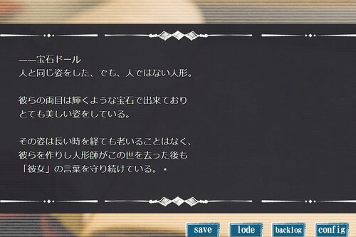 宝石ドール Game Screen Shot4
