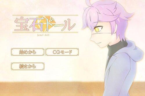宝石ドール Game Screen Shots