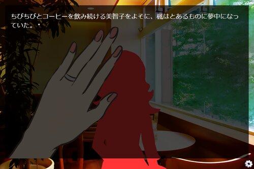 彼女のエンゲージリング Game Screen Shot1