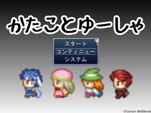 かたことゆーしゃ Game Screen Shot