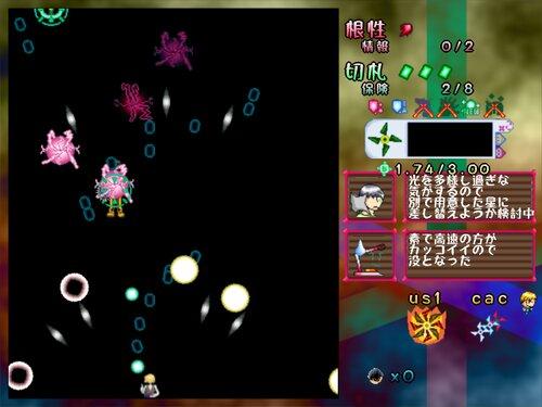 Double and W ver.p0f Game Screen Shot3