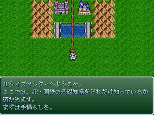 JRクイズセンターへ行こう Game Screen Shot1