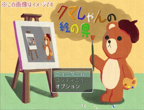 クマしゃんの絵の具 Game Screen Shot