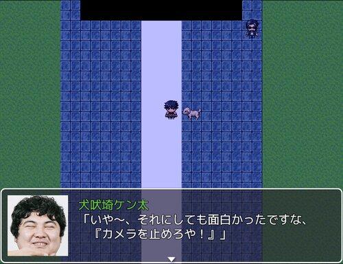 犬吠埼ケン太のニュー・シネマ・パラノイア Game Screen Shot1