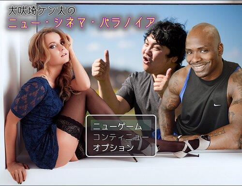 犬吠埼ケン太のニュー・シネマ・パラノイア Game Screen Shot3