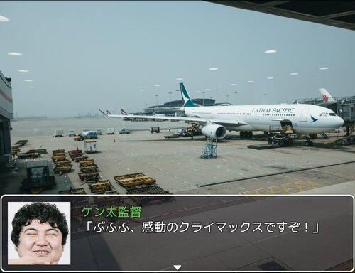 犬吠埼ケン太のニュー・シネマ・パラノイア Game Screen Shots