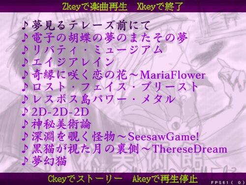 神秘美術館 Game Screen Shot2