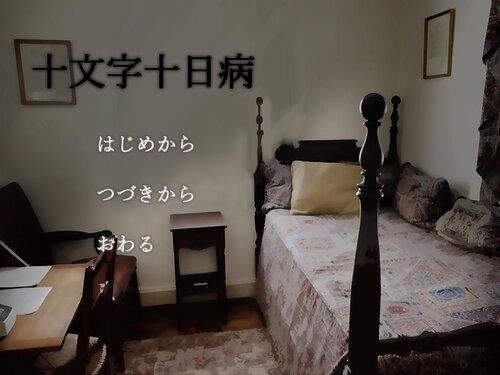 十文字十日病 Game Screen Shots