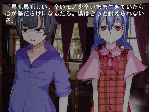 鳳凰の瞳 体験版 Game Screen Shot2