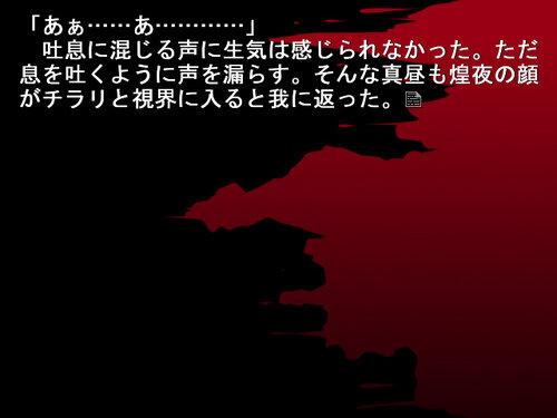 鳳凰の瞳 体験版 Game Screen Shot4