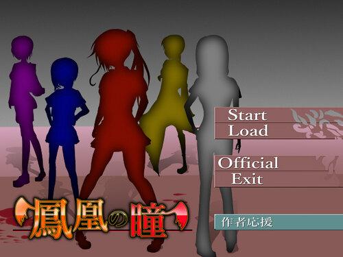 鳳凰の瞳 体験版 Game Screen Shots