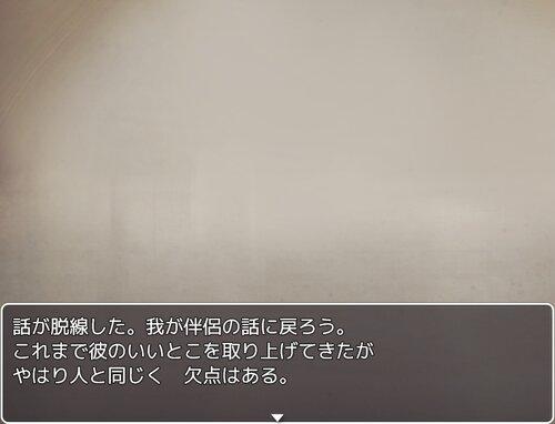 胡蝶の夢 Game Screen Shot3