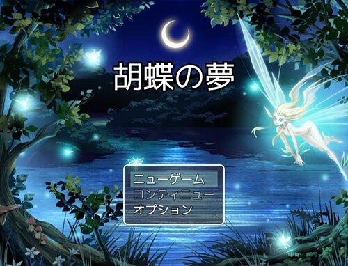 胡蝶の夢 Game Screen Shot5