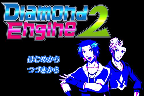 Diamond Engine 2 Game Screen Shots