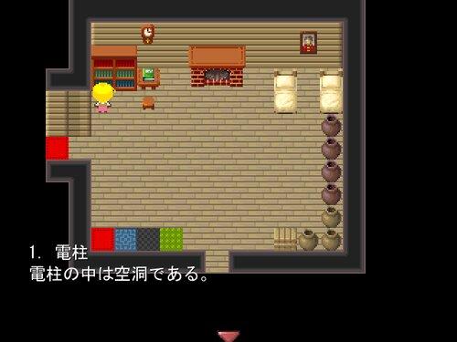 悪夢の10月20日~ソフィー編~ Game Screen Shot4