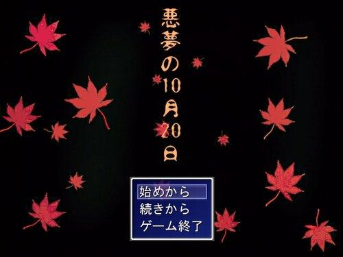 悪夢の10月20日~ソフィー編~ Game Screen Shot5