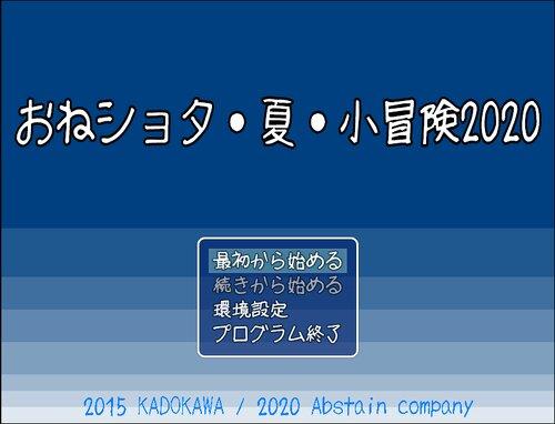 おねショタ・夏・小冒険2020 Game Screen Shots