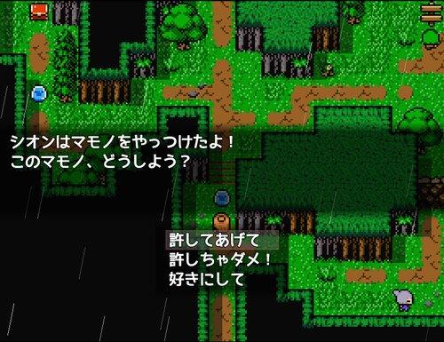 あとは野となれ灰となれ Game Screen Shot2