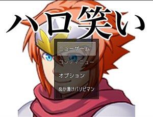 ハロ笑い Screenshot