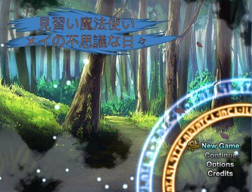 見習い魔法使い メイの不思議な日々 Game Screen Shots