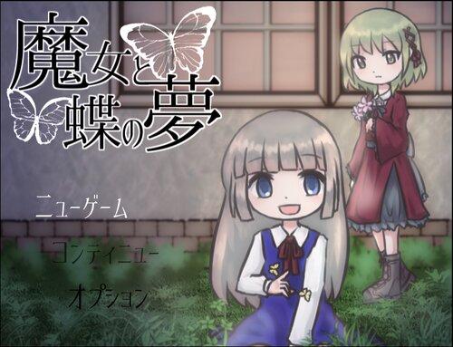 魔女と蝶の夢 Game Screen Shots