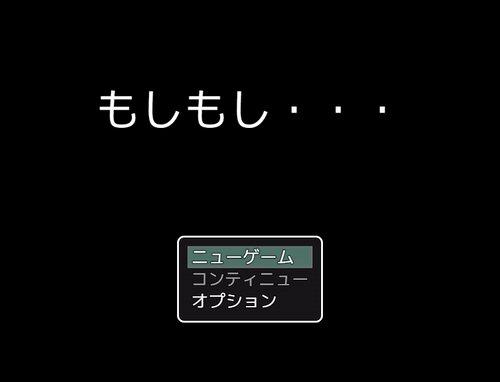 もしもし・・・ Game Screen Shot5
