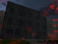 呪瘡のゲーム画面