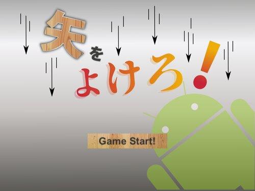 矢をよけろ! Game Screen Shot1