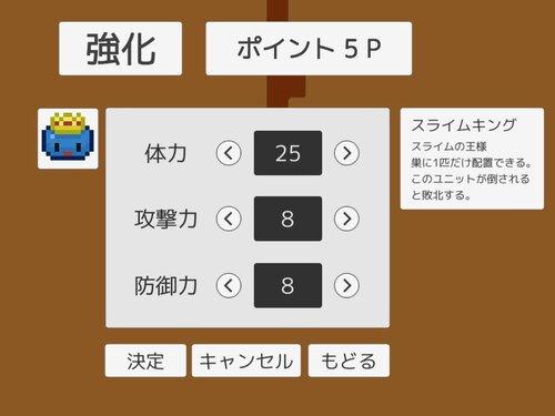 すらいむの巣 Game Screen Shot4