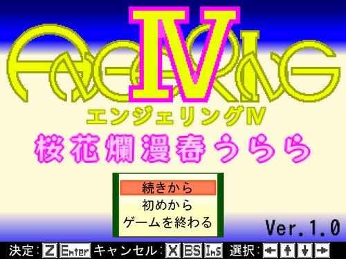 エンジェリングⅣ 桜花爛漫春うらら Game Screen Shot5