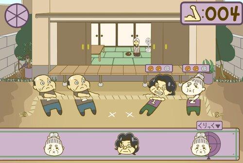 ババアと綱。 Game Screen Shot3