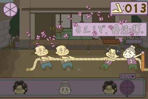 ババアと綱。 Game Screen Shots