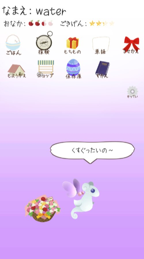 FairyGarden(体験版) Game Screen Shots