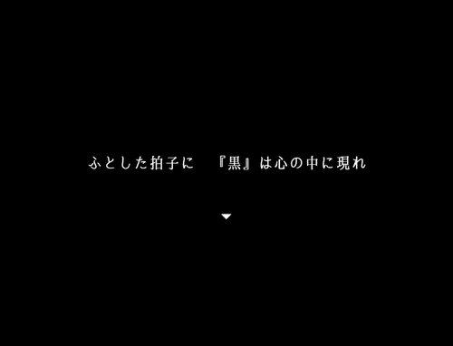 黒の切り札 Game Screen Shot2