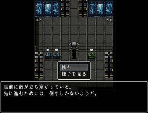 黒の切り札 Game Screen Shot4