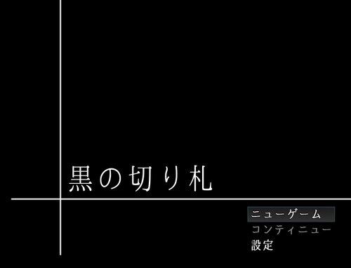 黒の切り札 Game Screen Shot5