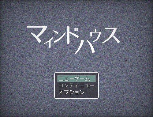 マインドハウス Game Screen Shot5