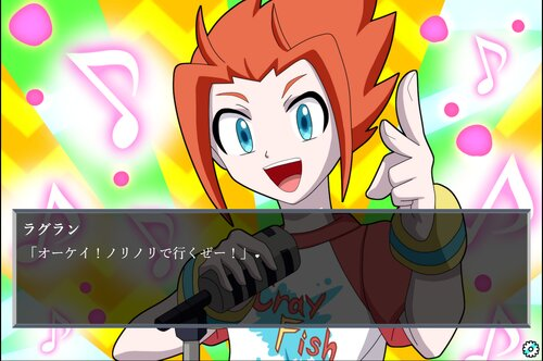 ラグランのカラオケコンテスト! Game Screen Shot1