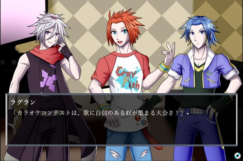 ラグランのカラオケコンテスト! Game Screen Shot2