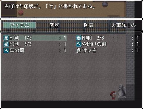 『けぃき』を食べればいいじゃない Game Screen Shot4