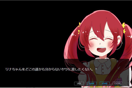 理想の幼女です!結婚してください!! Game Screen Shot5