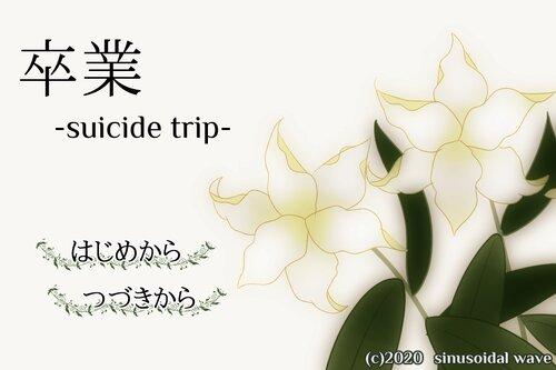 卒業 -suicide trip- Game Screen Shots