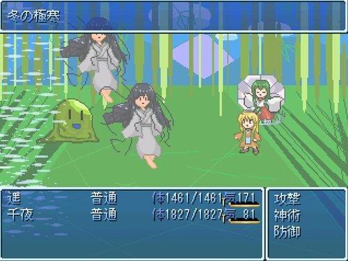 妖怪とおつかい Game Screen Shot1