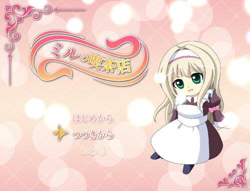 ミルの喫茶店 Game Screen Shot1