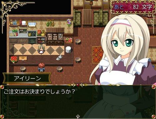 ミルの喫茶店 Game Screen Shot2