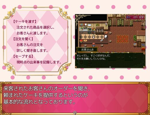 ミルの喫茶店 Game Screen Shot4