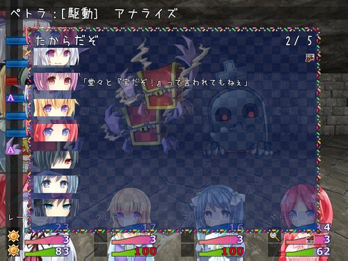 くらふと☆そーされす! Game Screen Shot4